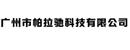 广州市帕拉驰科技有限公司