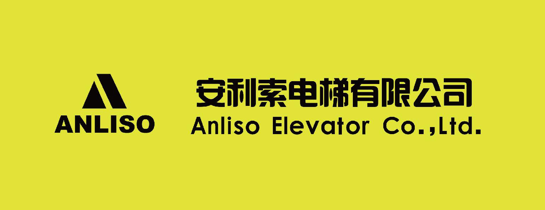 安利索电梯有限公司