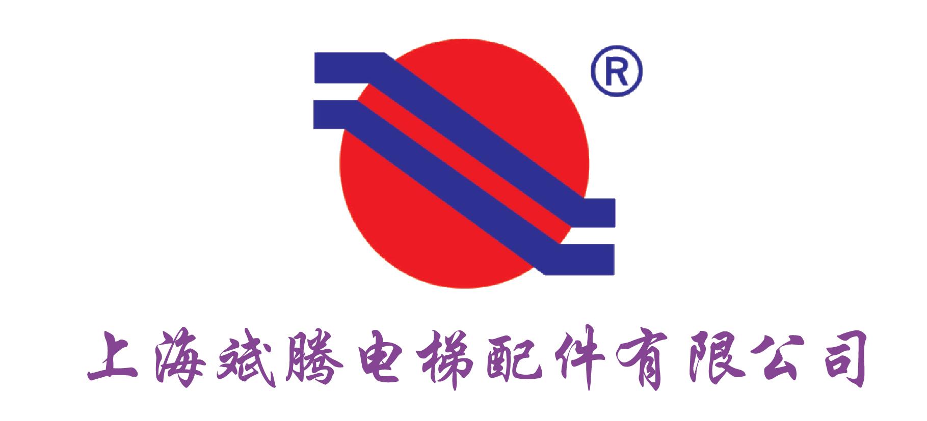 上海斌腾电梯配件有限公司
