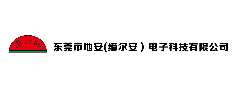 东莞市地安电子科技有限公司