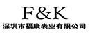 深圳市福康表业有限公司