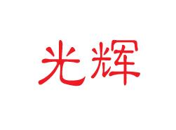福州市台江光辉首饰工具店