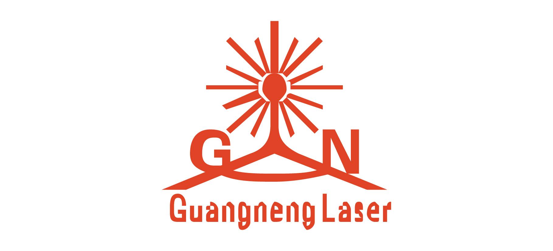 中山市广能激光设备有限公司