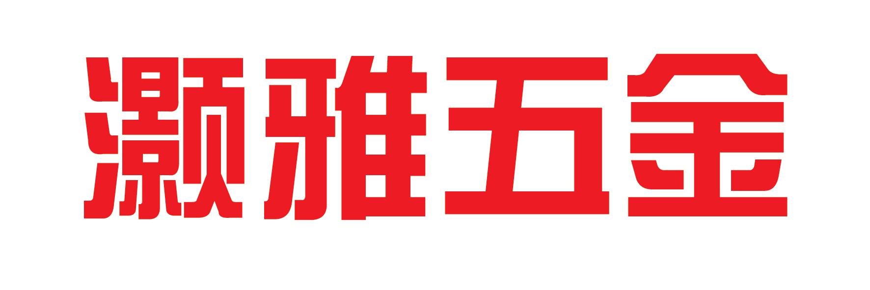 深圳市灏雅五金饰品有限公司