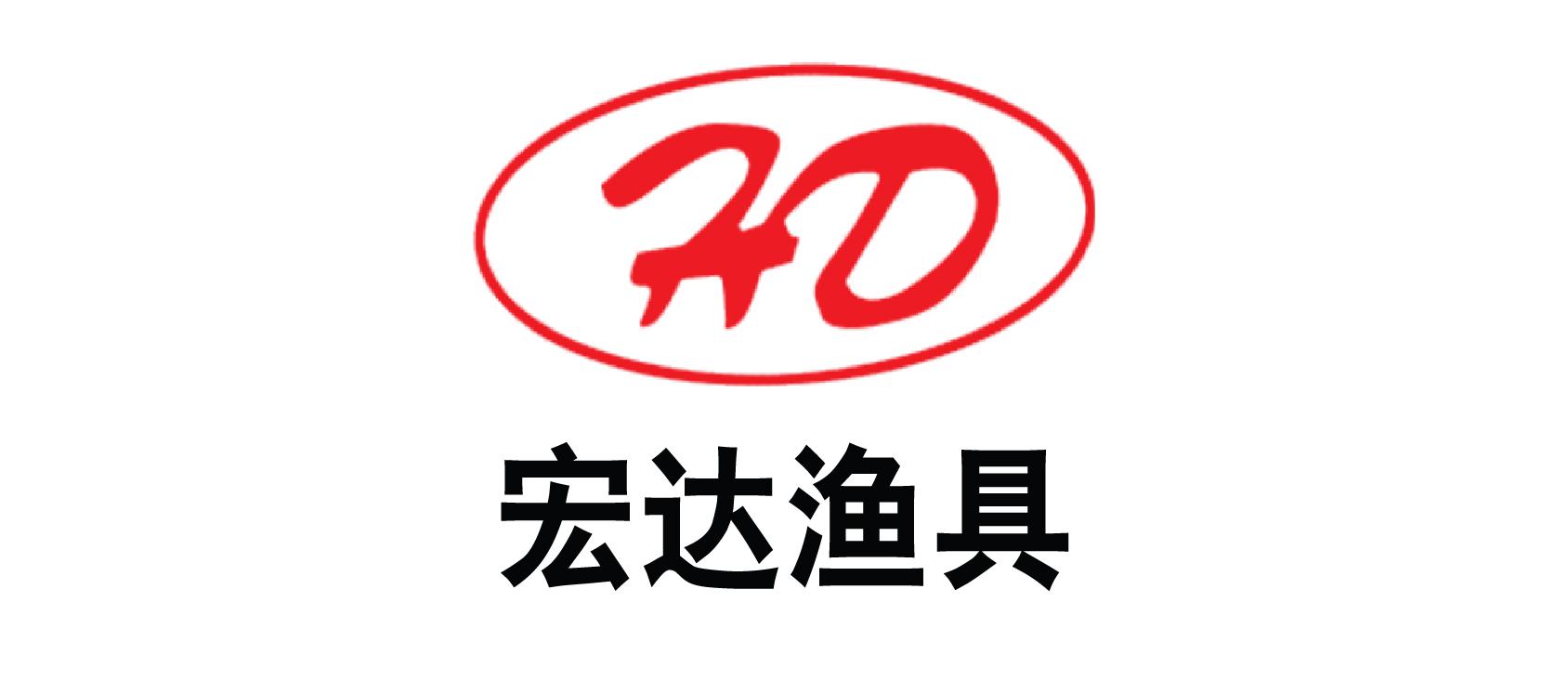 兴化市宏达橡胶渔具厂