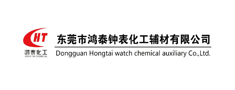 东莞市鸿泰化工科技有限公司