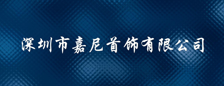 深圳市嘉尼首饰有限公司