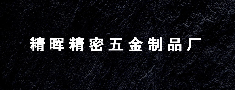 精晖精密五金制品厂