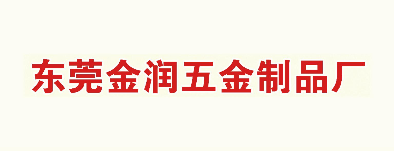 东莞金润五金制品厂