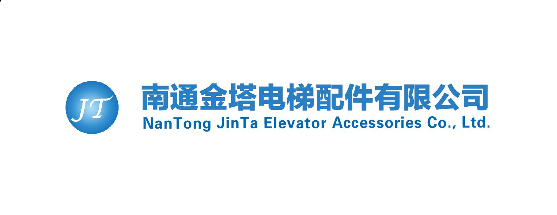 南通金塔电梯配件有限公司