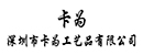深圳市卡为工艺品有限公司