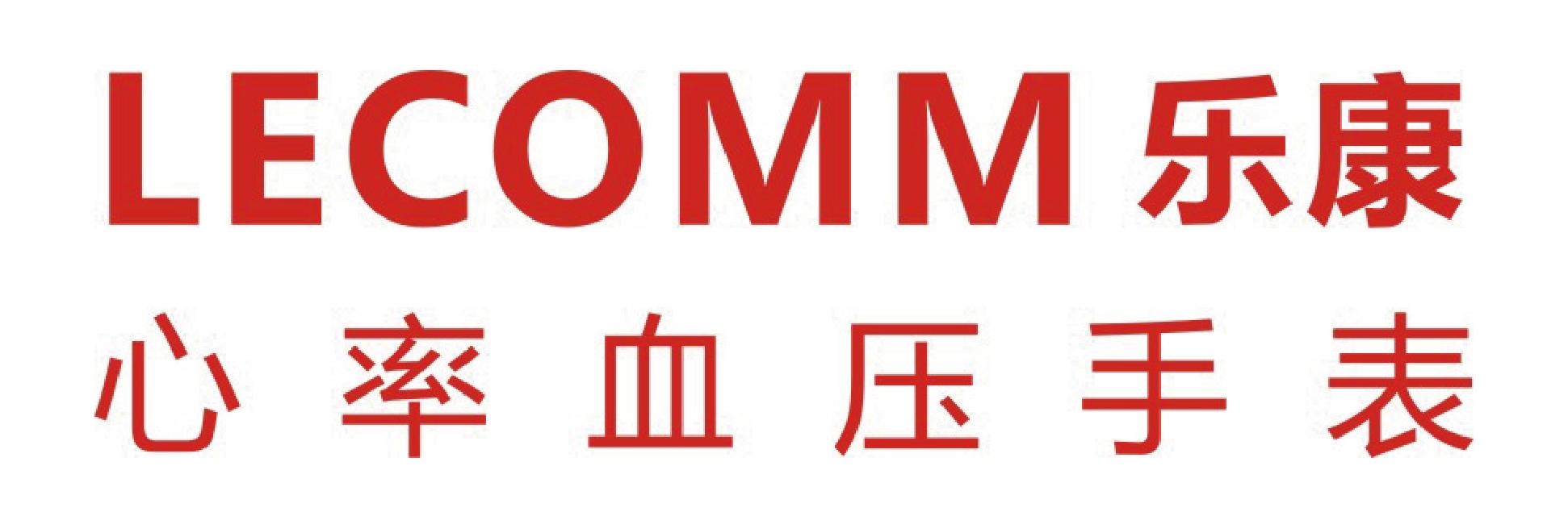 广东乐源数字技术有限公司