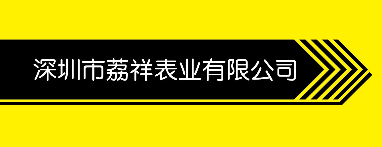 荔祥表业有限公司