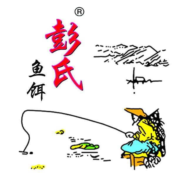 彭氏饵料厂