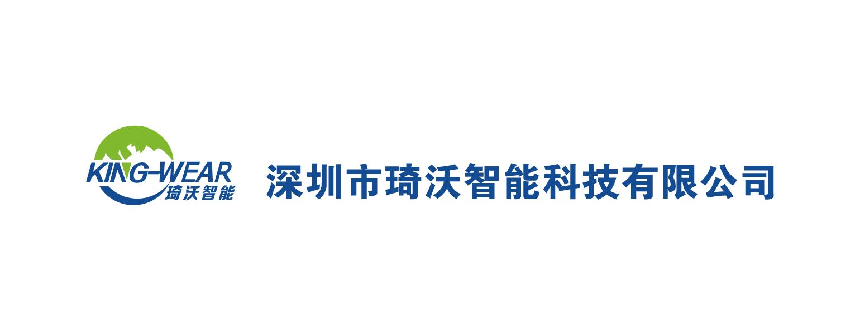 深圳市琦沃智能科技有限公司