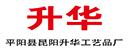 平阳县昆阳升华工艺厂