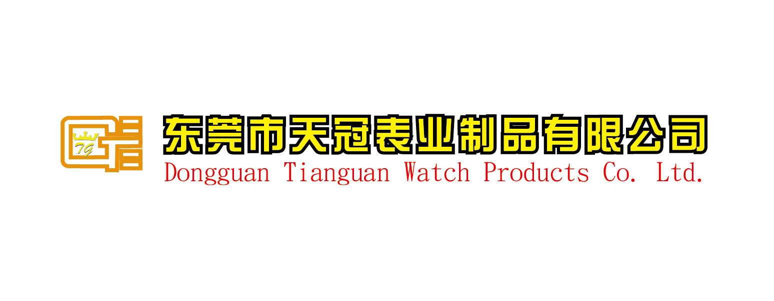 东莞市天冠表业制品有限公司