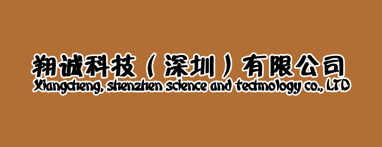翔诚科技(深圳)有限公司