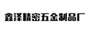 鑫烽专业小五金加工