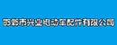 邯郸市兴业电动车配件有限公司