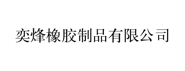 奕烽橡胶制品有限公司