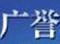 中山市广誉安防科技有限公司