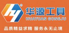 郑州华源超硬材料工具有限公司