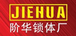 温州市瓯海娄桥阶华锁配件加工厂