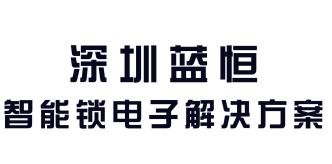 深圳市蓝恒电子科技有限公司