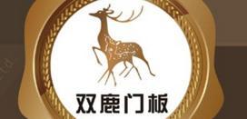 北京双鹿门板有限公司