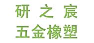广州市研之宸五金橡塑有限公司