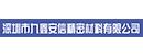 深圳市九鑫安信精密材料有限公司