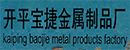 开平宝捷金属制品有限公司