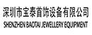 深圳市宝泰首饰设备有限公司