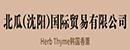 北瓜(沈阳)国际贸易有限公司