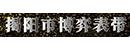揭阳市博弈表业