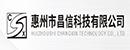 惠州市昌信科技有限公司