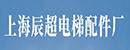 上海辰超电梯配件厂
