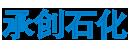 茂名市承创石化有限公司
