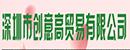 深圳市创意高贸易有限公司