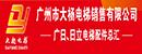 广州市大杨电梯销售有限公司(华南电梯配件总汇)