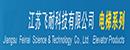 江苏飞耐科技有限公司