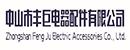 中山市丰巨电器配件有限公司