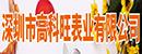 深圳市高科旺表业有限公司