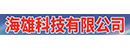深圳市海雄科技有限公司