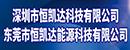 东莞市恒凯达能源科技有限公司