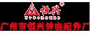 广州市恒兴钟表配件厂