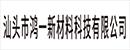 汕头市鸿一新材料科技有限公司