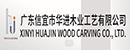信宜市华进木业工艺有限公司