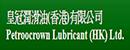 皇冠润滑油(香港)有限公司